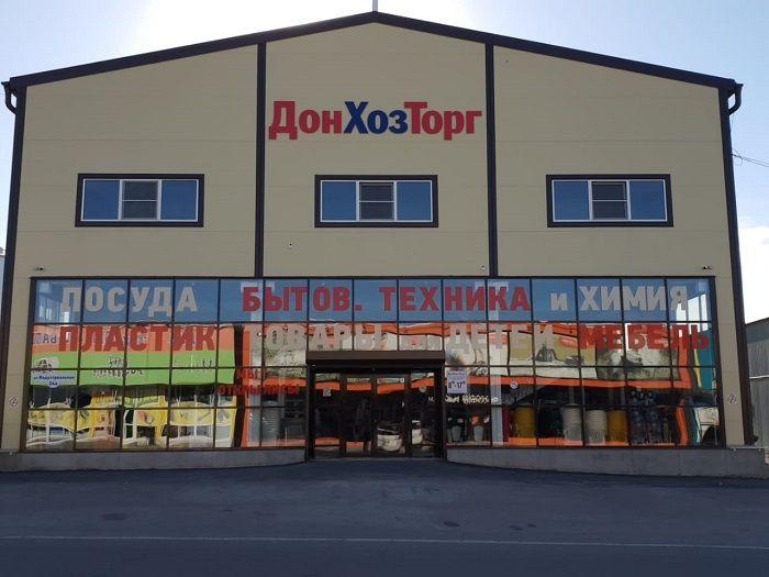 Донхозторг фото магазина